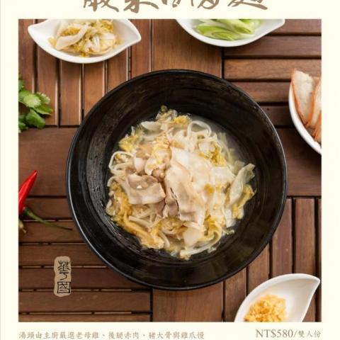 酸菜白肉麵